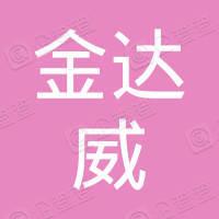 北京金达威活性炭科技有限公司
