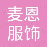 杭州麦恩服饰有限公司