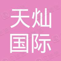 宁波市天灿国际贸易有限公司