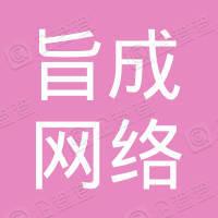 杭州旨成网络科技有限公司