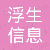 杭州浮生信息科技有限公司