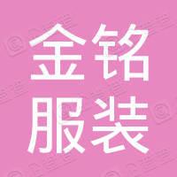 杭州金铭服装有限公司