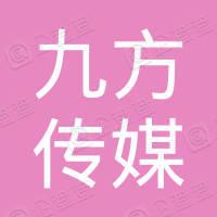 台州市九方传媒广告有限公司