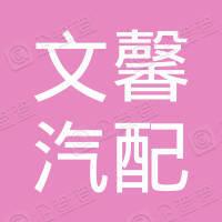余姚市文馨汽配厂