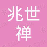 杭州兆世禅广告有限公司