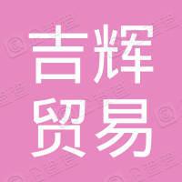 杭州吉辉贸易有限公司