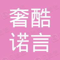 杭州奢酷诺言文化艺术有限公司