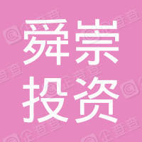 宁波舜崇投资有限公司