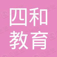 浙江四和教育科技有限公司