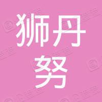 芜湖狮丹努服饰有限公司宁波分公司