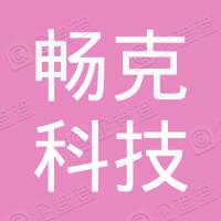 杭州畅克科技有限公司