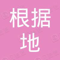 杭州根据地设计装饰有限公司