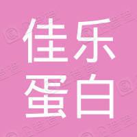 云南佳乐蛋白食品有限公司