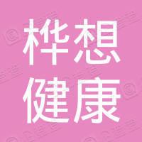 杭州桦想健康咨询有限公司