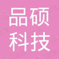 杭州品硕科技有限公司