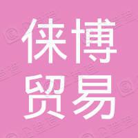杭州俫博贸易有限公司