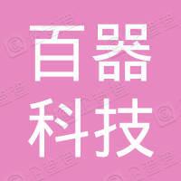 杭州百器科技有限公司