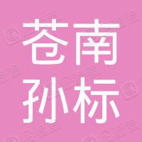 苍南县孙标通讯器材店