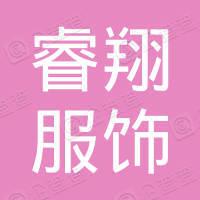 嘉兴睿翔服饰有限公司