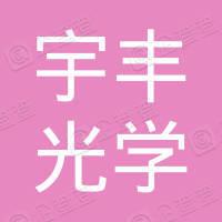 余姚市宇丰光学仪器厂