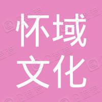 杭州怀域文化旅游发展有限公司