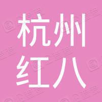 杭州红八电子商务有限公司