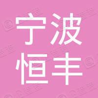 宁波市鄞州云龙恒丰汽车配件厂