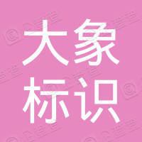 杭州大象标识工程有限公司