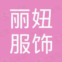 宁波丽妞服饰有限公司