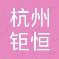 杭州钜恒信息科技有限公司