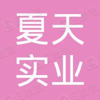 西藏夏天实业有限公司