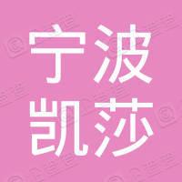 宁波凯莎化妆品有限公司
