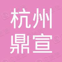 杭州鼎宣房地产代理有限公司