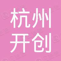 杭州临舍生态农业开发有限公司