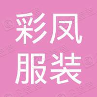 富阳彩凤服装有限公司