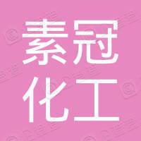 杭州素冠化工科技有限公司