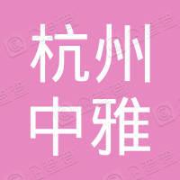 杭州中雅化妆品有限公司