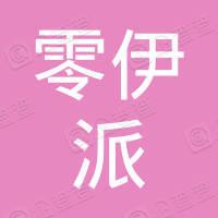 杭州零伊派信息科技有限公司