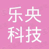 杭州乐央科技有限公司