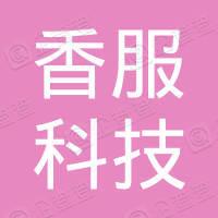 杭州香服科技有限公司