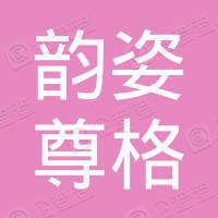 杭州韵姿尊格科技服务部