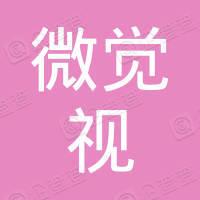 微觉视(杭州)科技有限公司