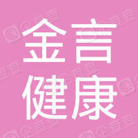 杭州金言健康管理有限公司