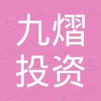 宁波梅山保税港区九熠投资合伙企业(有限合伙)