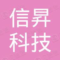 深圳市信昇科技有限公司杭州分公司