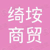 嘉善县绮垵商贸有限责任公司