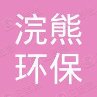 杭州浣熊环保科技有限责任公司