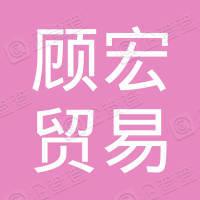 杭州顾宏贸易有限公司