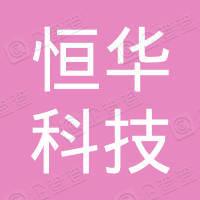 河南恒华科技有限公司