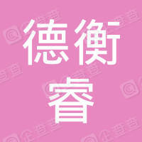 深圳市德衡睿电子有限公司